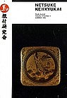 Netsuke Kenkyukai Study Journal, Vol. 13, Number 2
