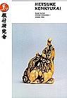 Netsuke Kenkyukai Study Journal, Vol. 14, Number 1