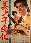Vintage Japanese movie Poster of Samurai