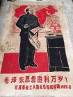 Chinese Communist Hand Embroidered Mao banner