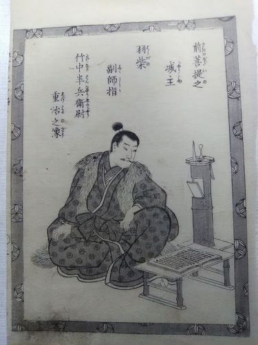 Edo Period Utagawa Kuniyoshi wood block print c 1859
