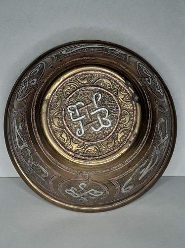 Islamic Vintage Mixed Metal Bowl