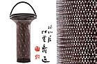 Japanese Bamboo basket made by Tanabe Chikuunsai 2nd