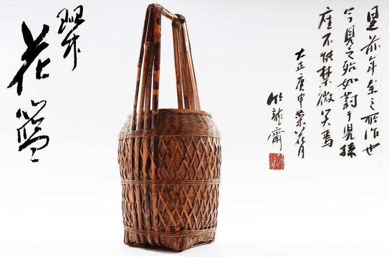 Japanese Bamboo Bakset made by Yamamoto Chikuryusai