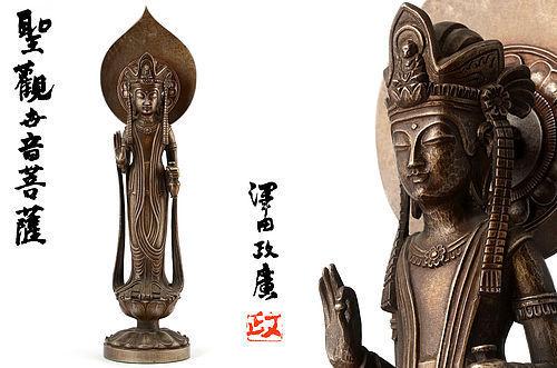 Japanese Bronze Kannon Bosatsu made by Sawada Masahiro