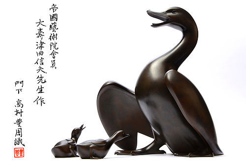 Japanese bronze duck okimono made by Tsuda Shinobu
