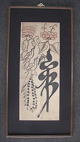 Antique Korean Confucian Ideograph Panel