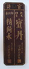 Antique Japanese Meiji Period Medicine Konban
