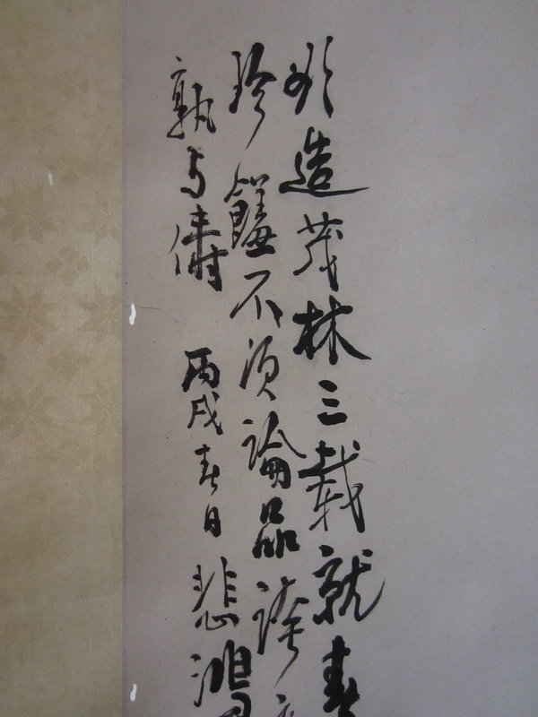 Chinese Scroll of Bamboo Attributed to Xu Beihong