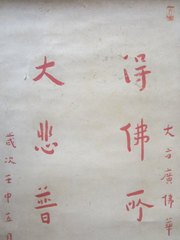 Antique Chinese Calligraphy Scroll Signed by Hong Yi