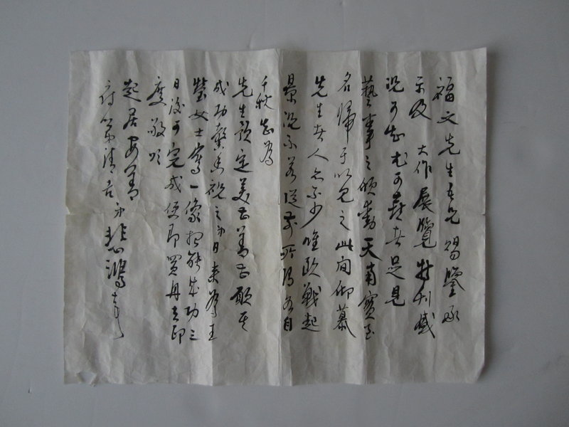Short Letter by Xu Bei Hong