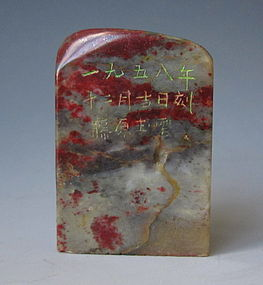 Japanese Sobriquet Seal