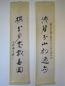 Chinese Pair Scroll of Calligraphy Zhang Da Qian