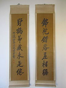 Chinese Couplet Scroll Zheng Xiaoxu