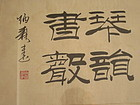 Four Character Chinese Calligraphy Liu Bingsen