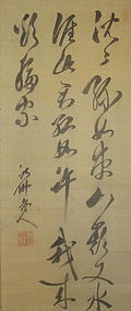 Antique Chinese Calligraphy Scroll