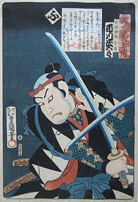 Antique Japanese Ukiyo-e Woodblock Print - Toyokuni III