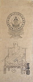 Antique Japanese Print of Kukai and Dainichi Nyorai