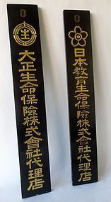 Antique Japanese wood lacquered Shop Signs