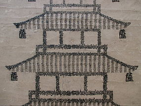 Antique Japanese Painting Using Kanji Sutra Calligraphy