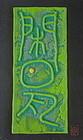 Japanese Haku Maki Print