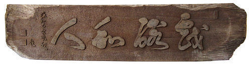Japanese Wooden Carved Shop Sign