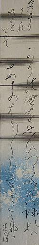 Antique Japanese Shikishi Panel w/ Calligraphy by Rengetsu