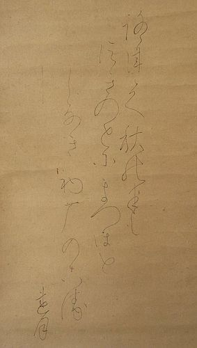 Antique Japanese Calligraphy Scroll by Rengetsu
