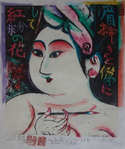 Japanese Print of a Woman, Shiko Munakata