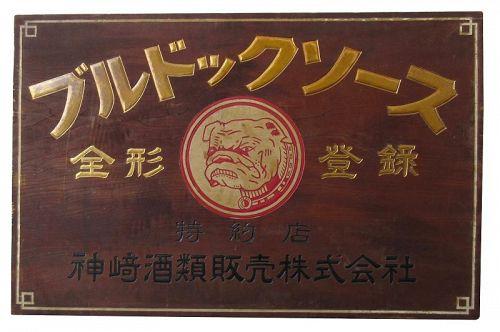 Antique Japanese Kanban Bulldog Sauce Shop Sign