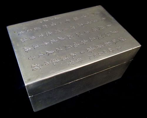 Antique Chinese Metal Calligraphy Box
