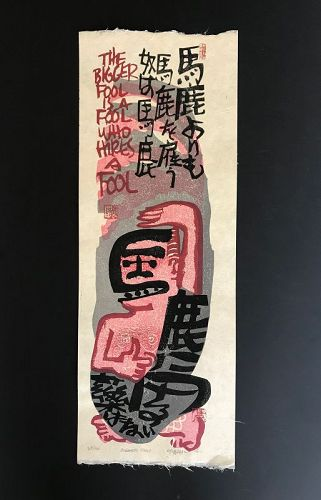 "Japanese Karhu Woodblock Print ""Bigger Fool"""
