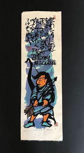 "Japanese Karhu Woodblock Print ""Negligance"""