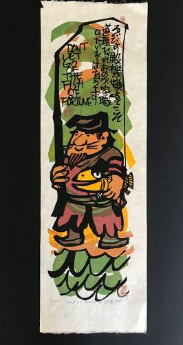 "Japanese Karhu Woodblock Print ""Fish of Fortune"""