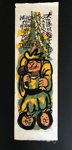 "Japanese Karhu Woodblock Print ""Wealth & Happiness"""