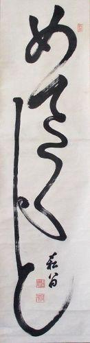 Japanese Antique Zenga Calligraphy Painting Scroll by Nukina Kaioku