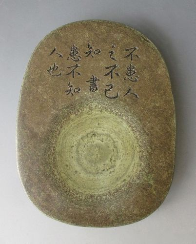 Chinese Antique Serpentine Ink Stone with Calligraphy