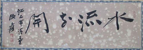 Chinese Framed Calligraphy by Zhang Da-Qian (Zhang Yuan)