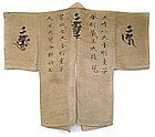 Wonderful Rare Antique Japanese Pilgrim's Coat