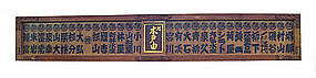 Japanese Large Temple Dedication Plaque